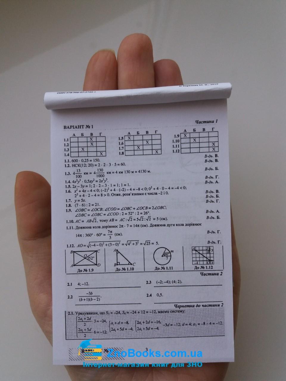 ШПАРГАЛКА. Відповіді до збірника для ДПА 2020 з математики 9 клас : Березняк М. Підручники і посібники. Купити 1