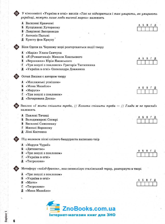 Олексієнко Л. Українська література. Тестові завдання у форматі ЗНО 2021. Освіта купити 6