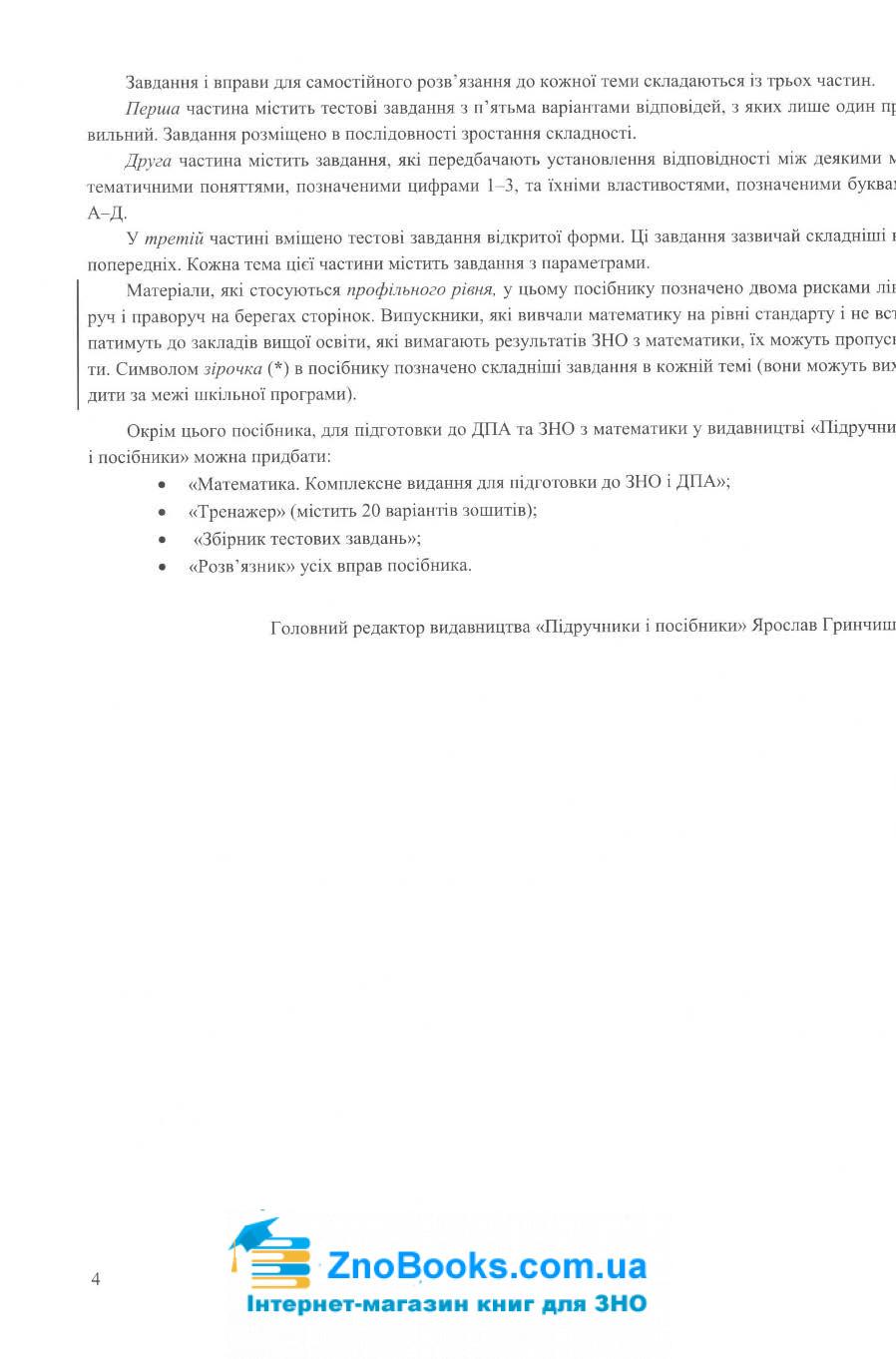 Математика. Довідник ЗНО 2022 : Капіносов А.  Підручники і посібники. купити 4