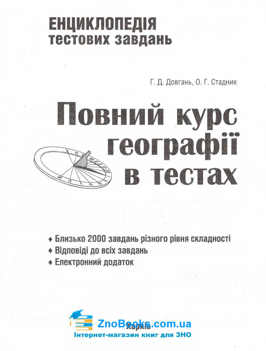 ЗНО 2021 Географія. Енциклопедія тестових завдань : Довгань Г., Стадник О. Ранок. купити 1