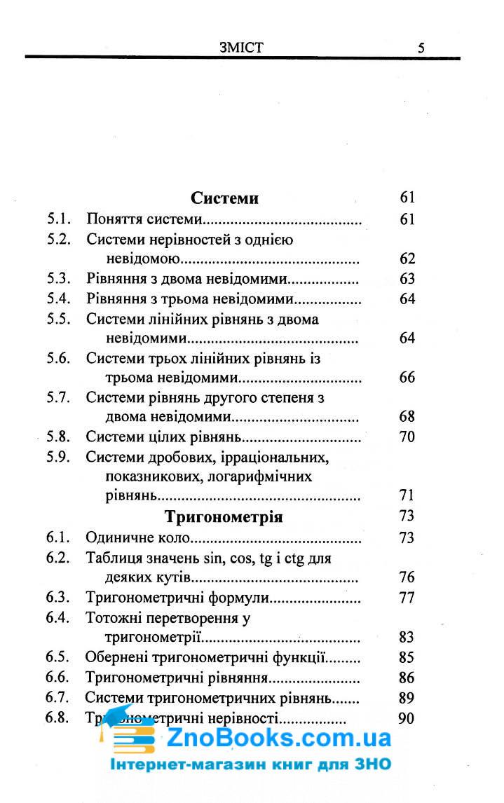 Алгебра і початки аналізу в таблицях і схемах : Бровченко О. Логос. купити  6