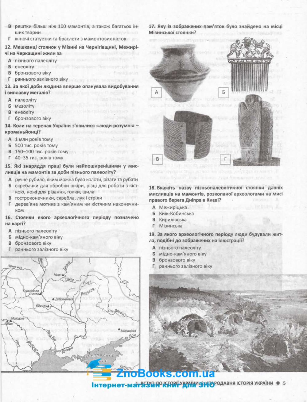 Історія України 2000 тестів до ЗНО : Власов В. Літера. купити 5