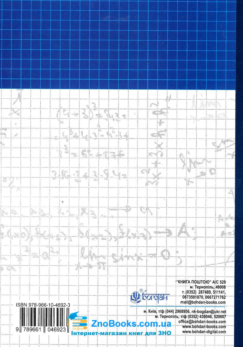 Математика ЗНО тестові завдання Частина І - алгебра : Клочко І. Я. Навчальна книга - Богдан. купити  11