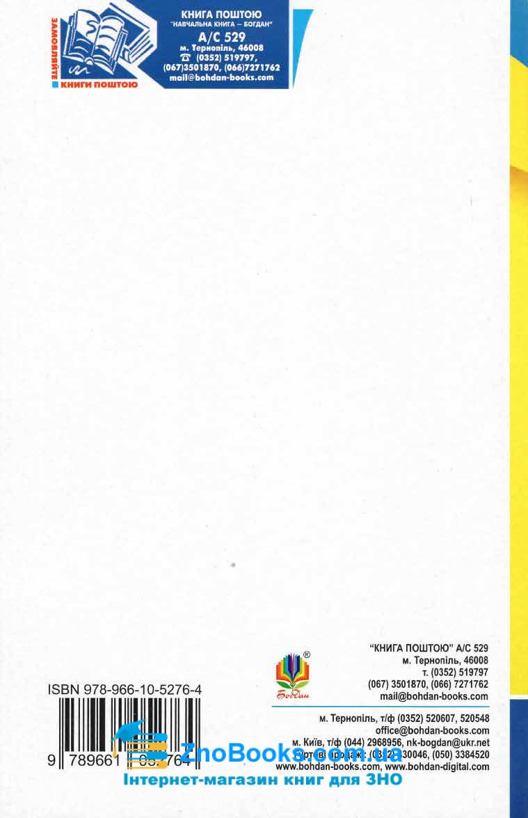 Українська мова. Види мовного розбору. Довідник до ЗНО та ДПА : Мельничайко В. Навчальна книга - Богдан. купити 9