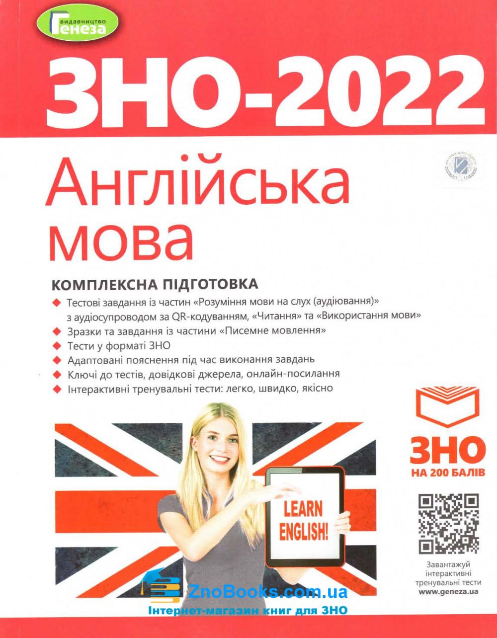 Англійська мова ЗНО 2022. Комплексна підготовка + інтерактивні тести : Куриш С. Заяц В. Генеза. купити 0
