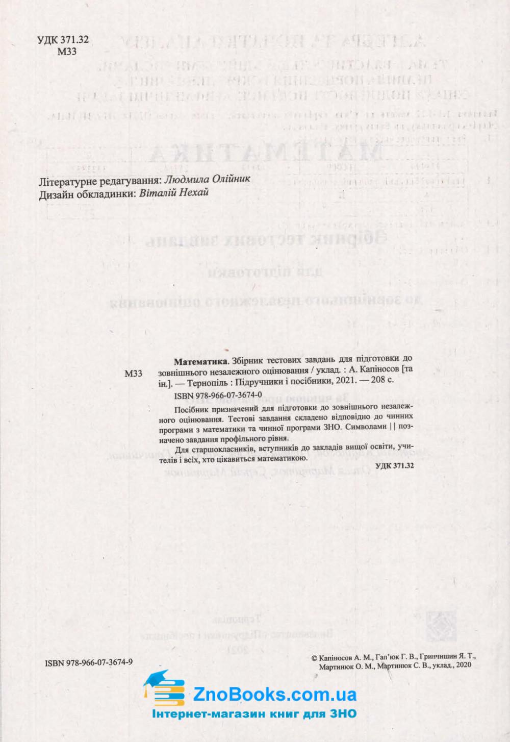 ЗНО 2022 Математика. Збірник тестів : Капіносов А. Підручники і посібники. купити  2