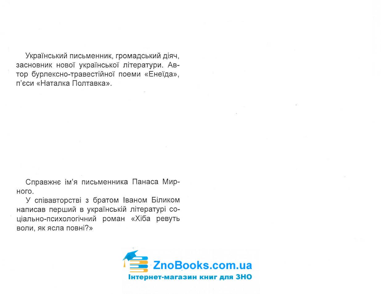 Картки : Як вивчити творчість письменника за три дні. Українська література ЗНО : Бондаренко Ю. Абетка 2