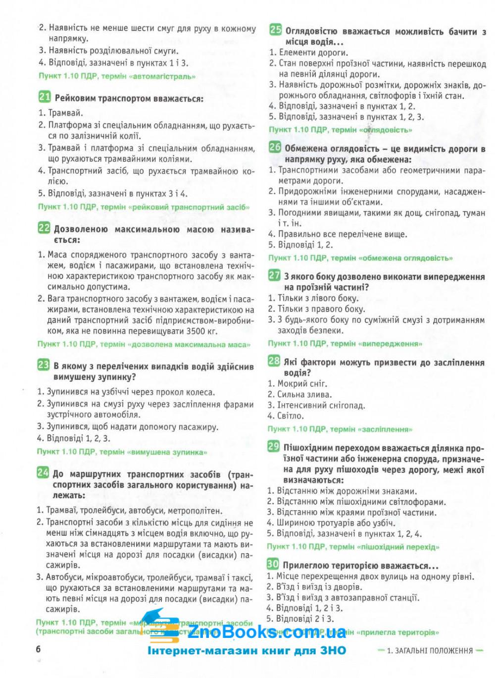 Тестові питання до екзаменаційних білетів для складання іспиту з ПДР : відповідає офіційному тексту 7