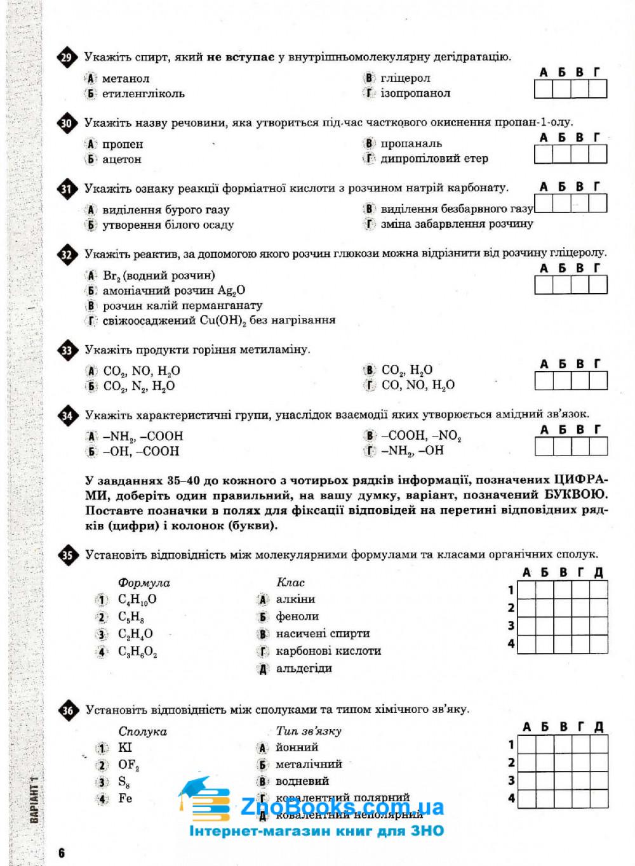 Хімія (Прибора). Тести до ЗНО 2020. Освіта купити 6