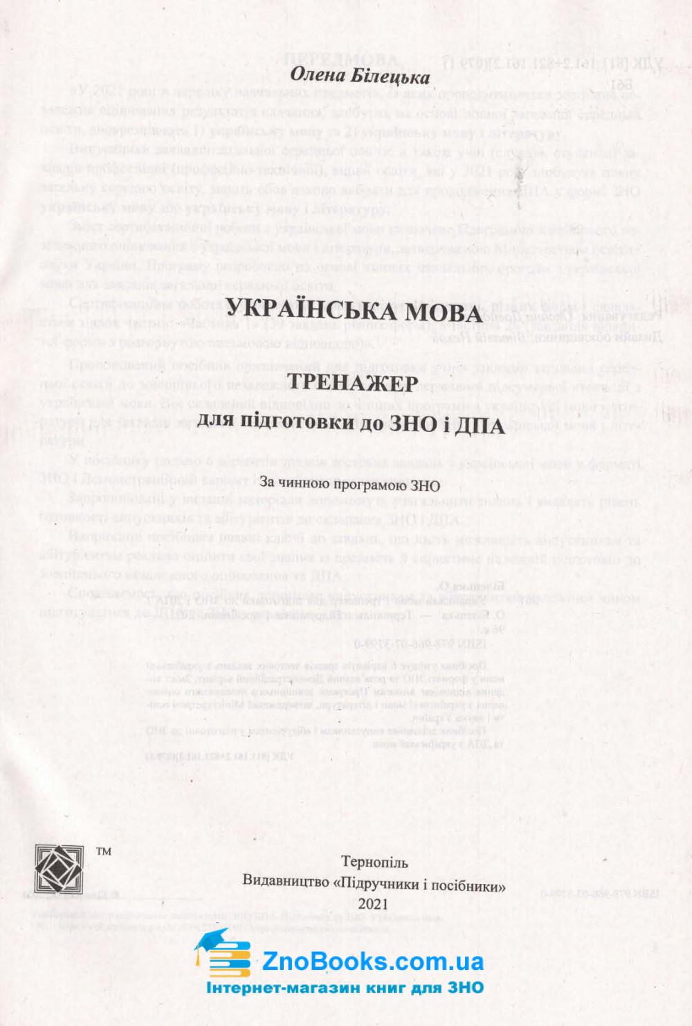 ЗНО 2021 Українська мова. Тренажер /НОВИЙ/ : Білецька О. Підручники і посібники. купити 1
