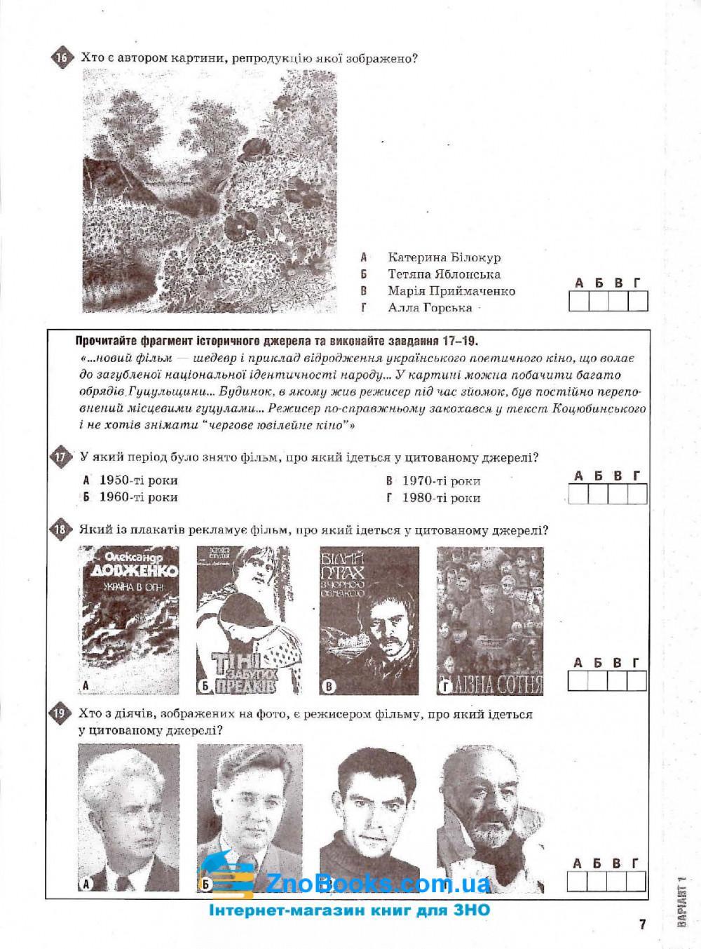 Історія України. Тестові завдання у форматі ЗНО 2021: Гук О. Освіта. купити 6