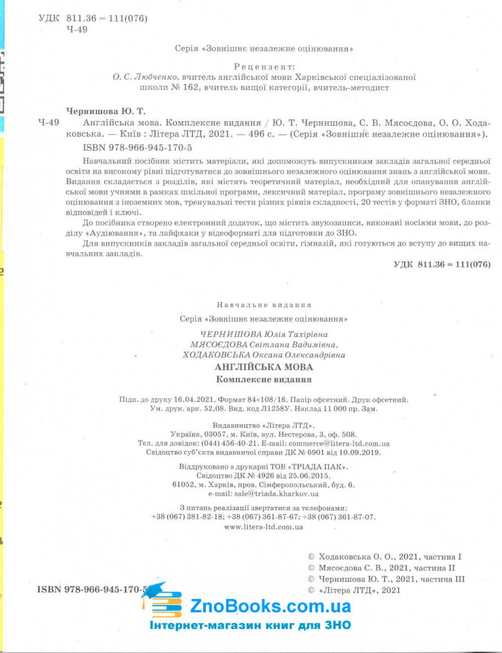 Англійська мова ЗНО 2022. Комплексне видання + типові тестові /КОМПЛЕКТ/ : Чернишова Ю., Мясоєдова С. Літера 2