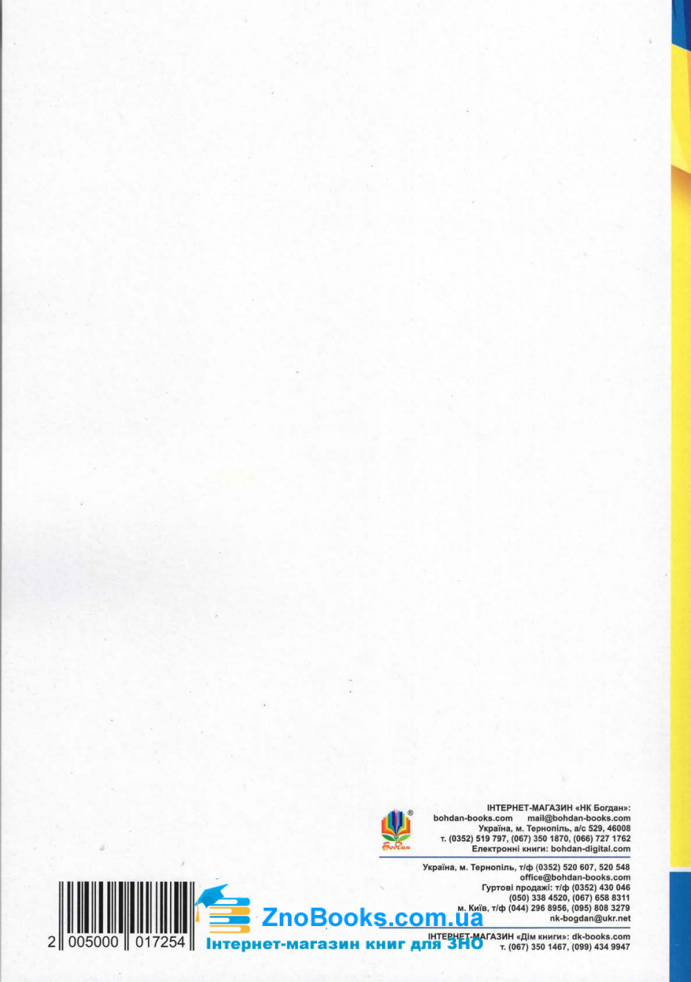 Історія України: комплексне видання до ЗНО 2021 : Сорочинська Н. М., Герасимчук В. М. Навчальна книга - Богдан. купити 11