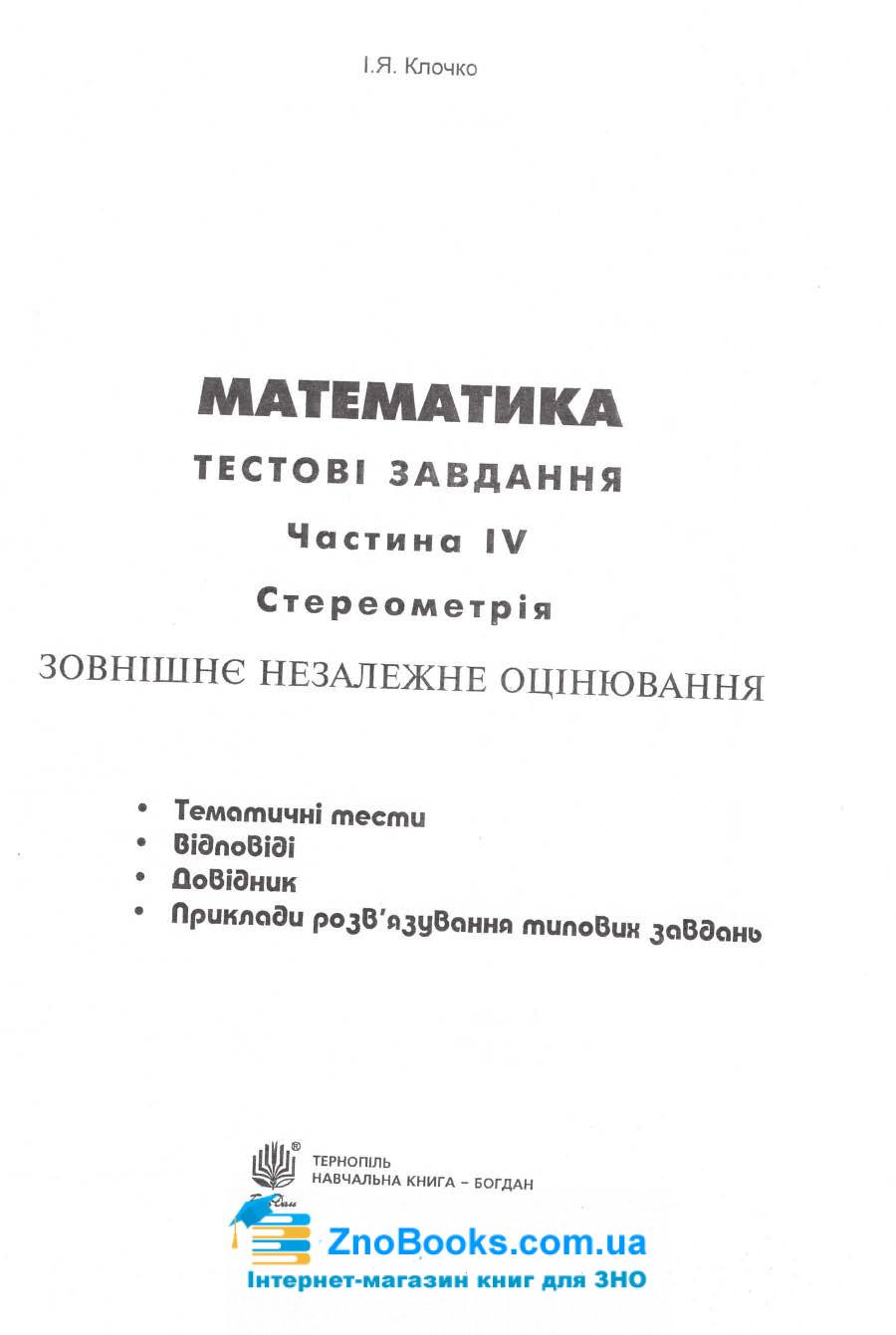 ЗНО 2022 Математика: Комплексне видання ( Клочко ) Стереометрія Частина 4 . Навчальна книга - Богдан 1