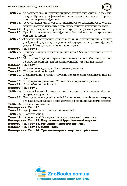 Математика ЗНО тестові завдання . Частина ІІ - алгебра і початки аналізу : Клочко І. купити 5