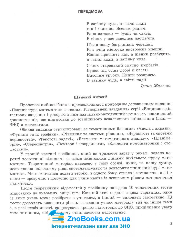 ЗНО 2022 математика в тестах. Частина 2 : Захарійченко Ю. Ранок. купити 3