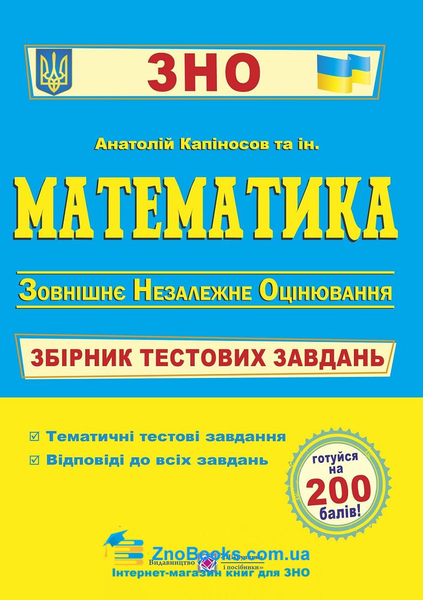 ЗНО 2022 Математика. Збірник тестів : Капіносов А. Підручники і посібники. купити  0