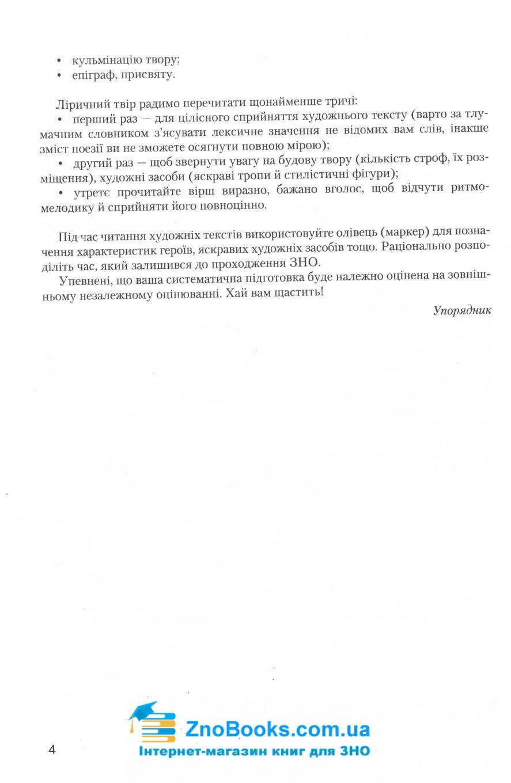 ЗНО 2021 Авраменко Хрестоматія. Українська література : Грамота купити 4