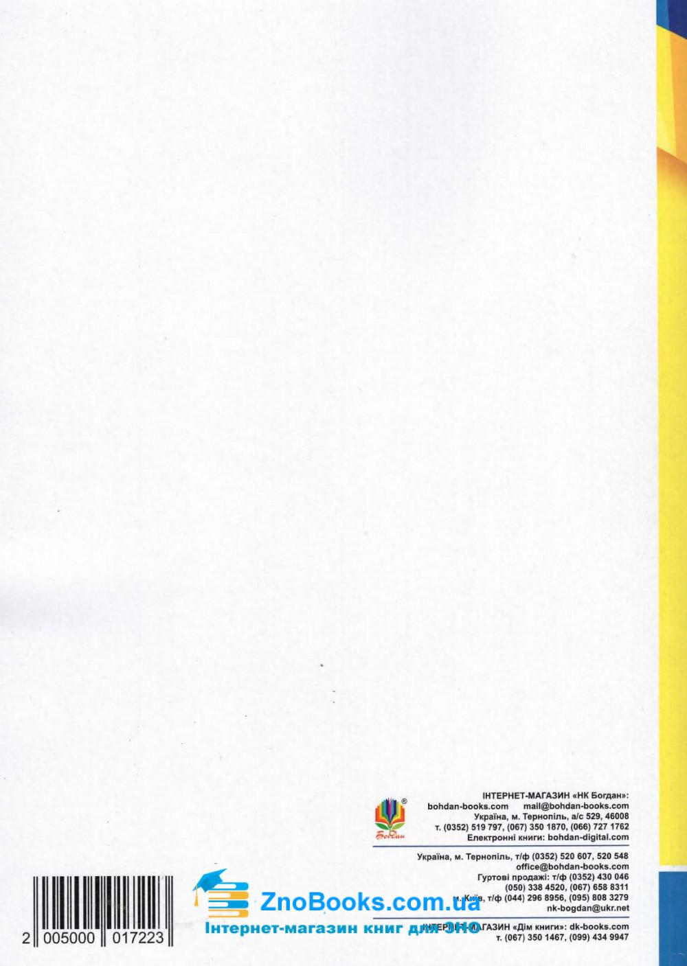 ЗНО 2021 Хімія : комплексне видання. Органічна хімія Частина 3 : Дячук Л. С. Навчальна книга - Богдан. купити 15