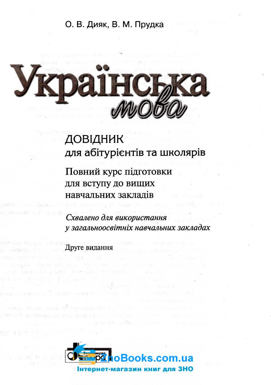 Українська мова. Довідник для абітурієнтів та школярів : Дияк О. Літера. купити 1