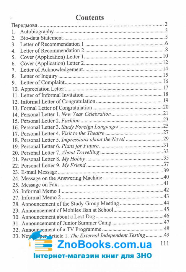 ЗНО Англійська мова. Зразки завдань з розгорнутою відповіддю : Валігура О. Підручники і посібники. купити 8