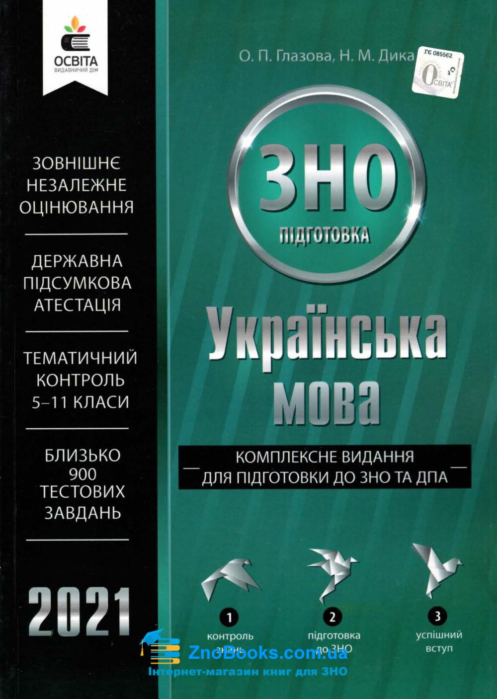 Українська мова ЗНО 2021. Комплексне видання : Глазова О. Освіта купити 0