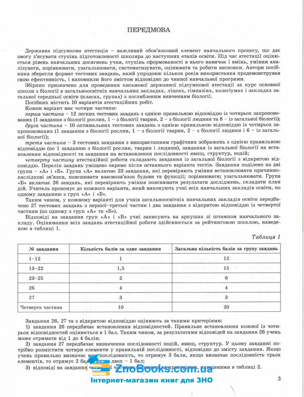 ДПА 9 клас 2022 біологія. Збірник завдань : О. Костильов, С. Міюс Генеза. Купити 3