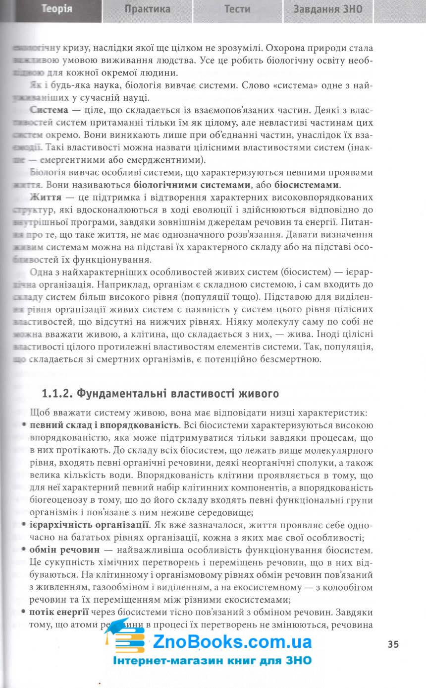 Біологія ЗНО і ДПА 2022. Навчально-практичний довідник : Кравченко М. Торсінг. купити 7