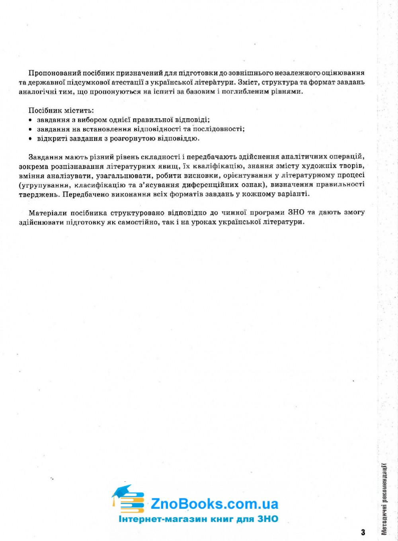 Олексієнко Л. Українська література. Тестові завдання у форматі ЗНО 2021. Освіта купити 3