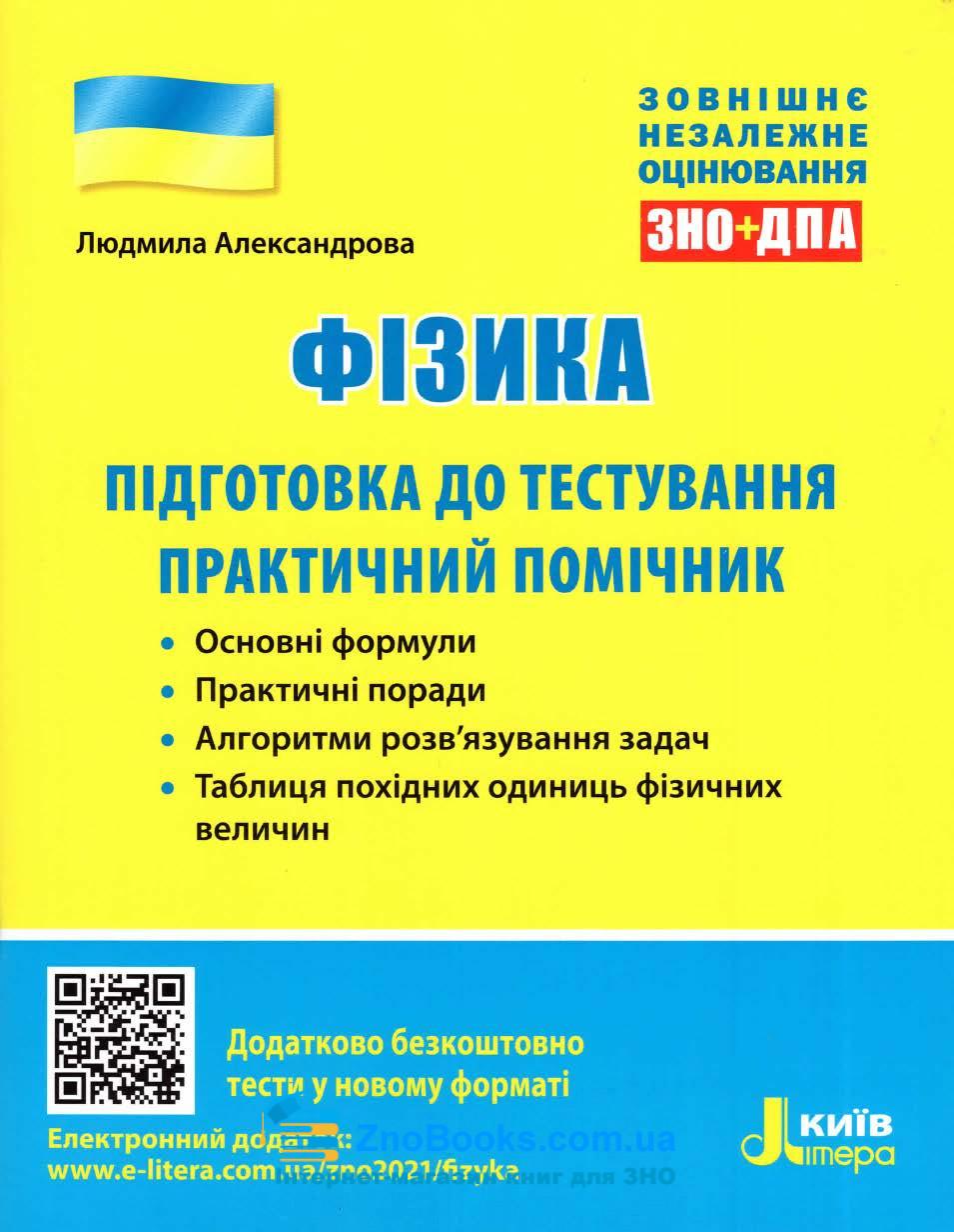 Практичний помічник з фізики  до ЗНО 2021 : Александрова Л. Літера. купити 0