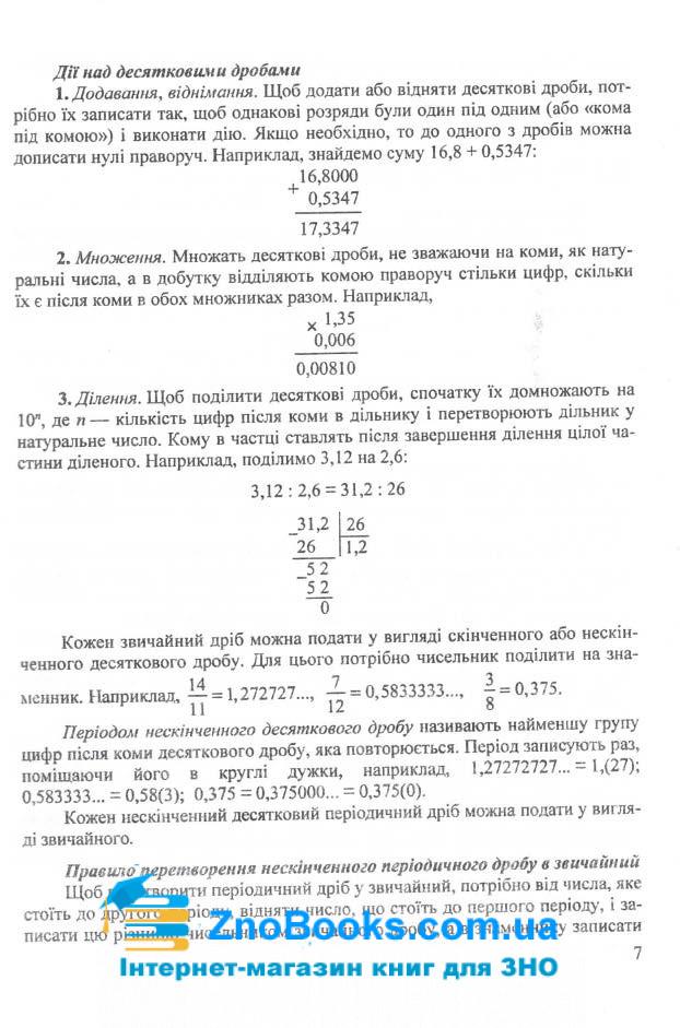 ЗНО 2021 Математика. Міні-довідник : Капіносов А. Підручники і посібники. купити  6