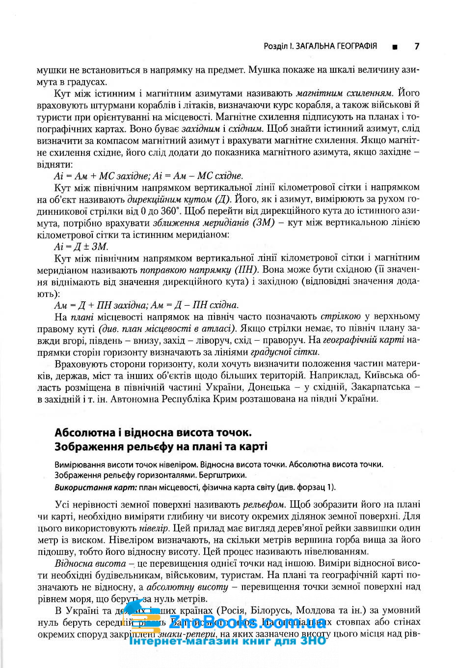 Географія. Довідник для абітурієнтів та школярів /НОВИЙ/ : Кобернік С., Коваленко Р.  Літера 7