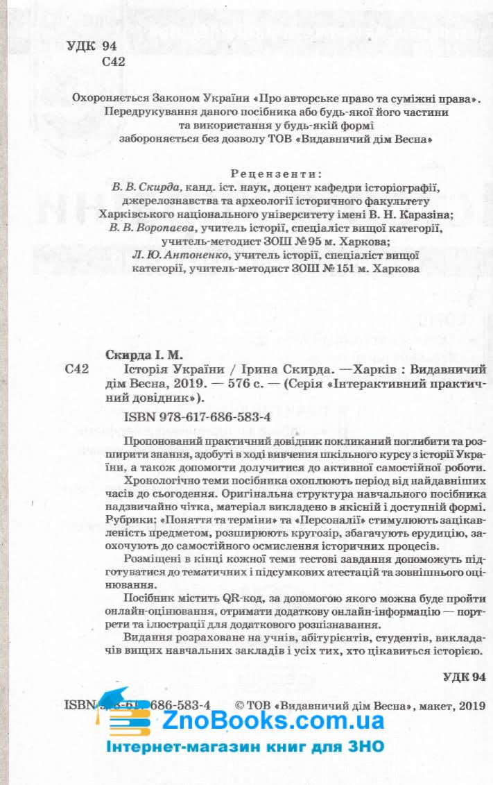 Комплексна підготовка до ЗНО Історія України : Скирда І. Весна купити 2
