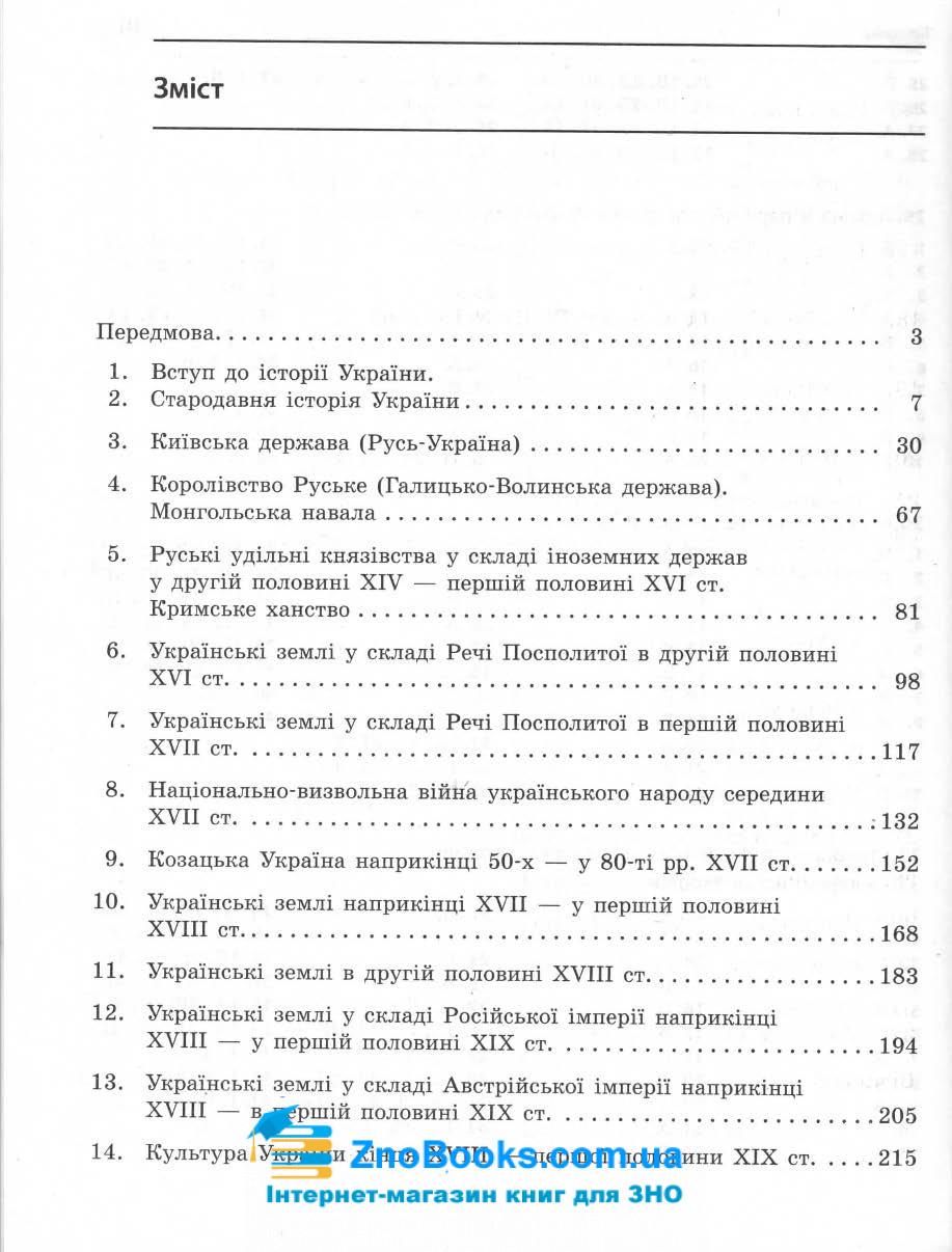 ЗНО 2021 історія України. Енциклопедія тестів : Мартинюк О. Ранок. купити 11