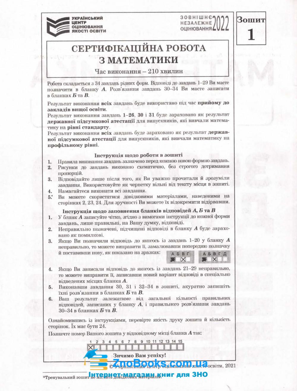 Тестові завдання у форматі ЗНО 2022 з Математики : Каплун О. Торсінг. 2