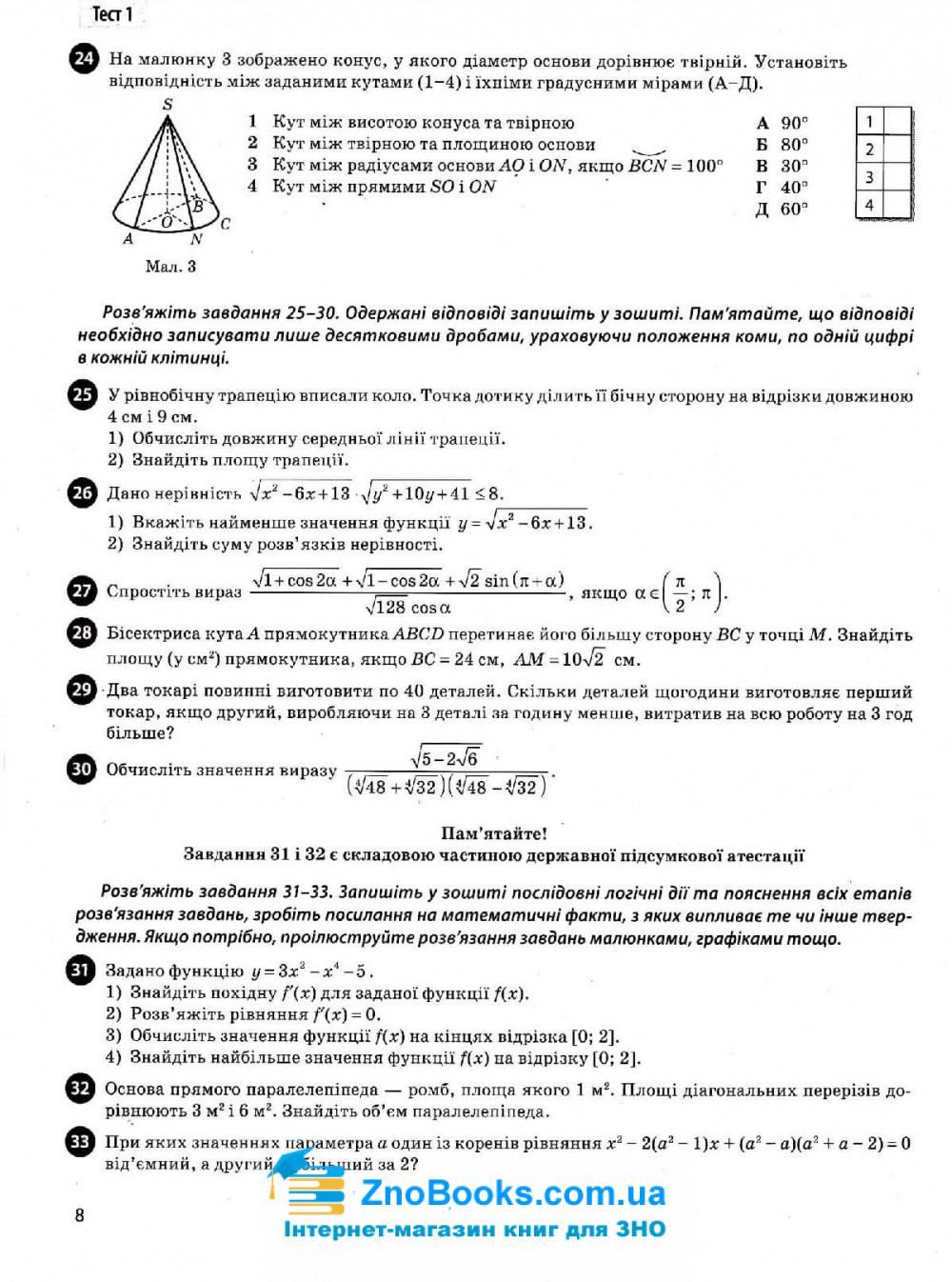 Бевз В. Математика . Тестові завдання у форматі ЗНО 2021. Освіта купити 8