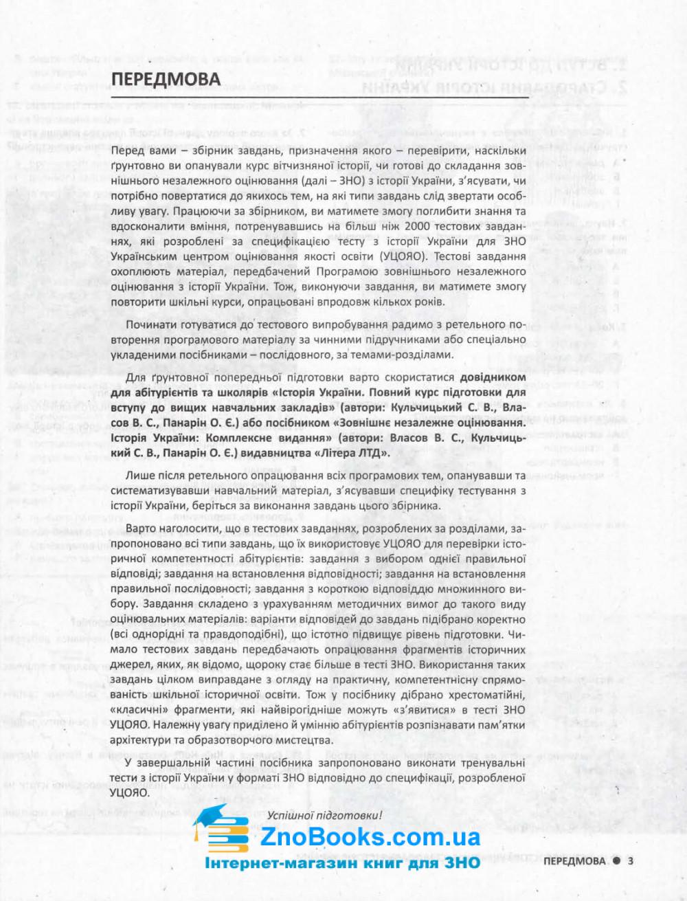 Історія України 2000 тестів до ЗНО : Власов В. Літера. купити 3