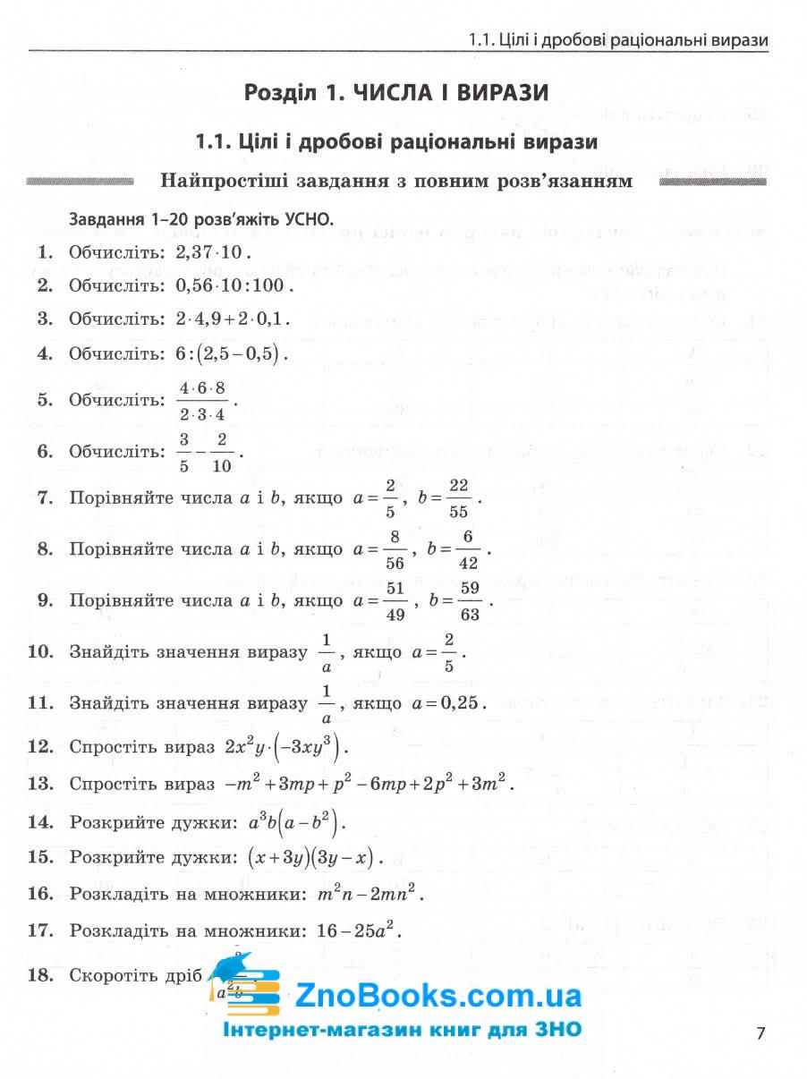 ЗНО 2022 математика в тестах. Частина 1 : Захарійченко Ю. Ранок. купити 6