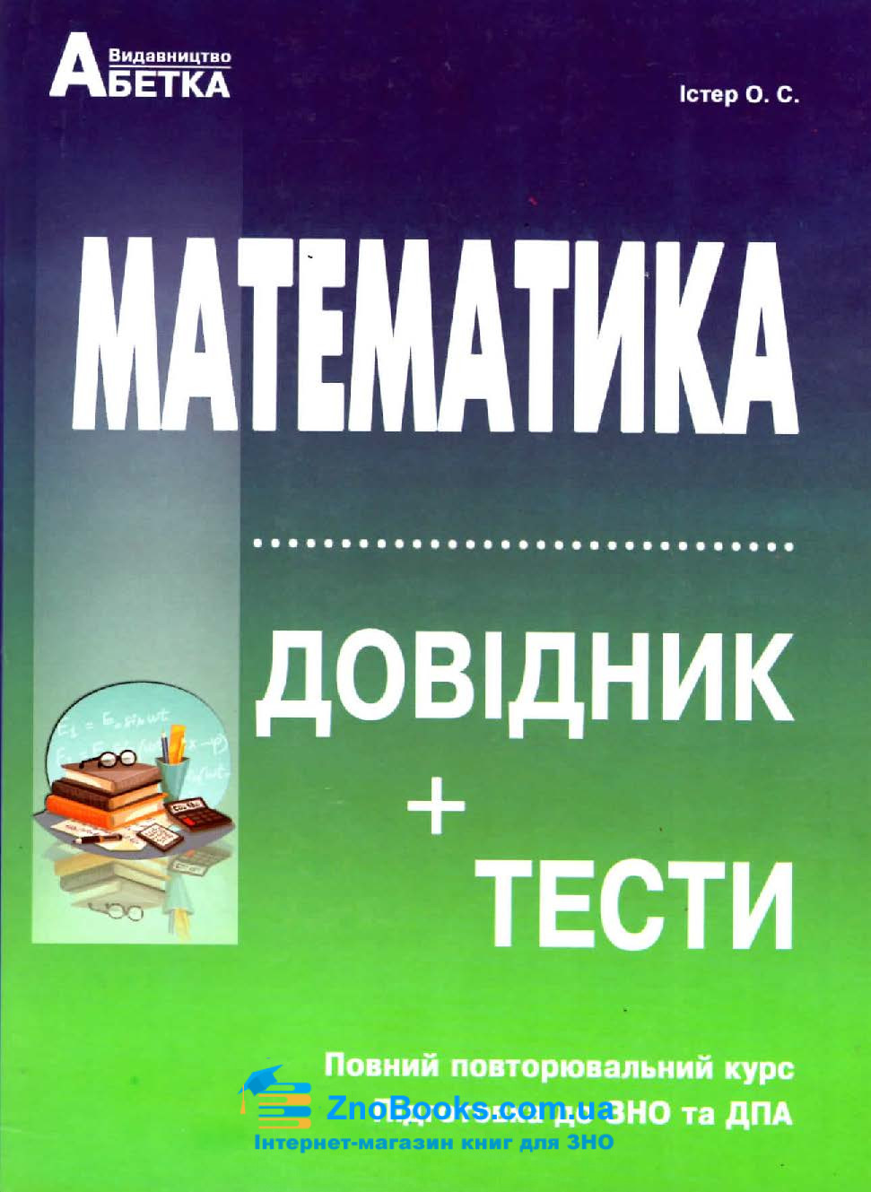 Математика : Довідник + тести та 20 варіантів тестів у форматі ЗНО 2022 : Істер О. Абетка. купити 0