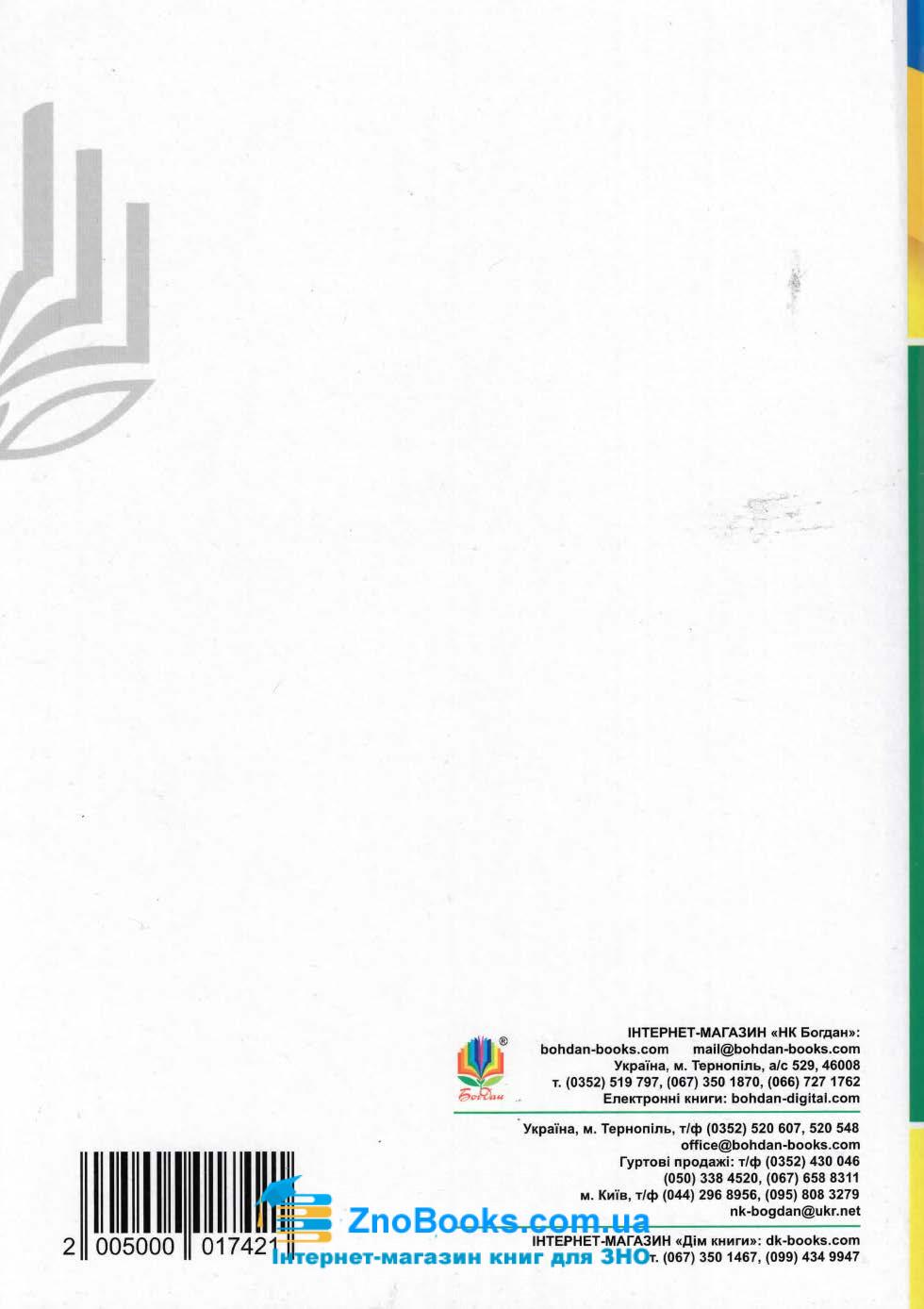 Клочко І. Математика ЗНО 2022. Геометрія. Частина 1 : Навчальна книга - Богдан. 11