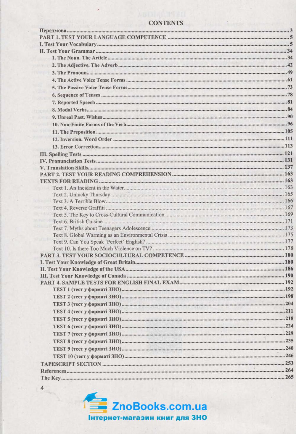 ЗНО 2021 Англійська мова. Збірник тестових завдань + мультимедійний додаток : Валігура О. Підручники і посібники. купити 4