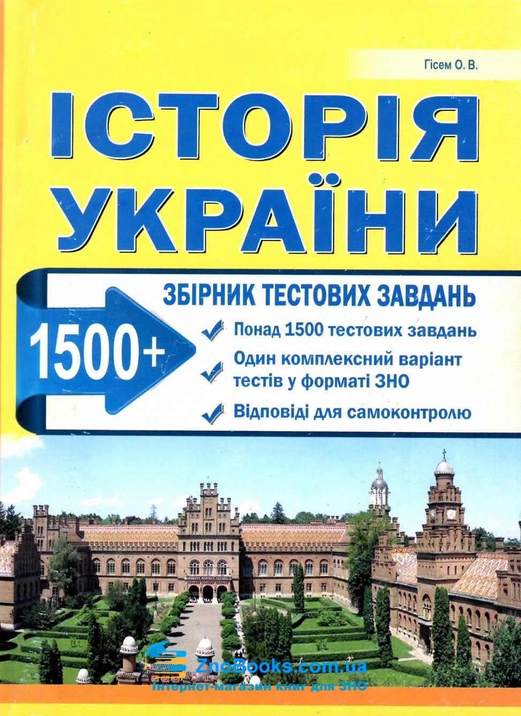 1500 тестів історія України Гісем ЗНО 2020. Збірник : Абетка. купити 0