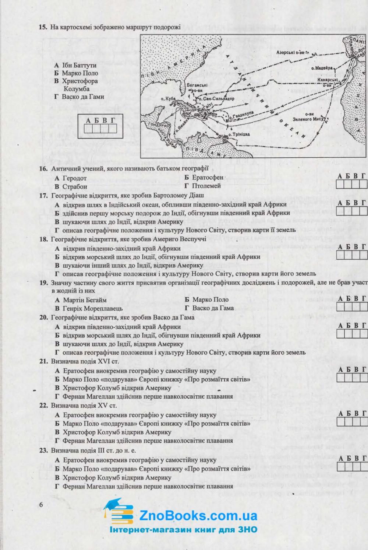 ЗНО 2021 Географія. Збірник тестів : Варакута О. Підручники і посібники. купити 6