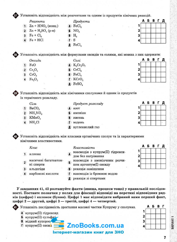 Хімія (Прибора). Тести до ЗНО 2020. Освіта купити 7