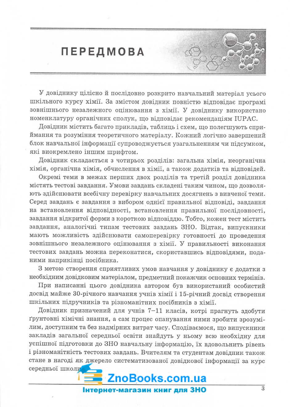 Хімія ЗНО 2022. Довідник + тести : Ярошенко О. Абетка . купити 3