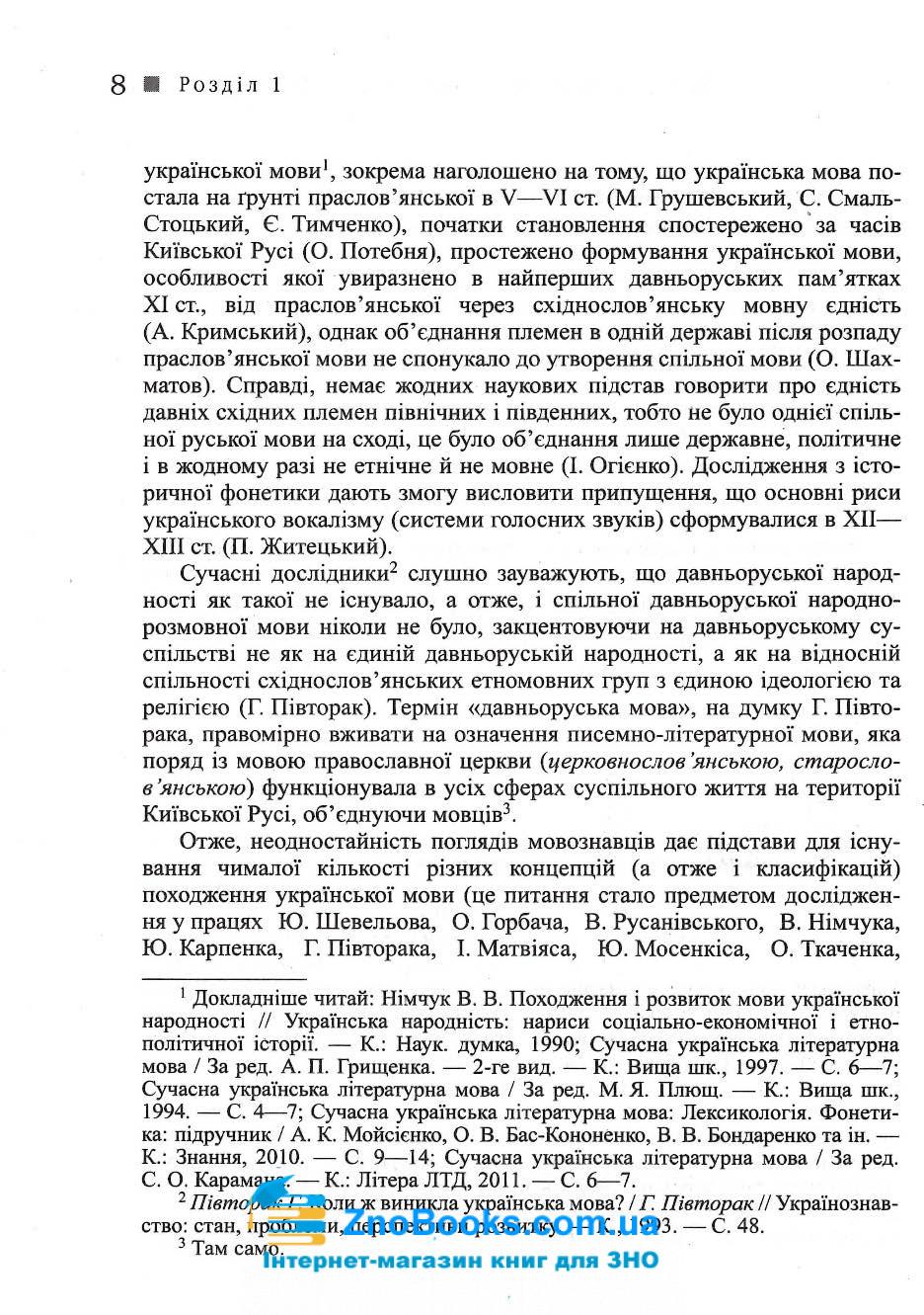 Українська мова. Довідник для абітурієнтів та школярів : Дияк О. Літера. купити 8