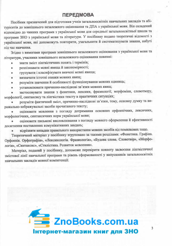 Українська мова ЗНО 2021. Міні-довідник : Білецька О. Підручники і посібники. купити 3