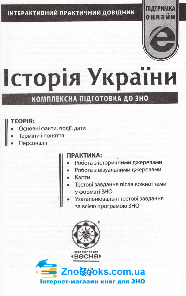 Комплексна підготовка до ЗНО Історія України : Скирда І. Весна купити 1