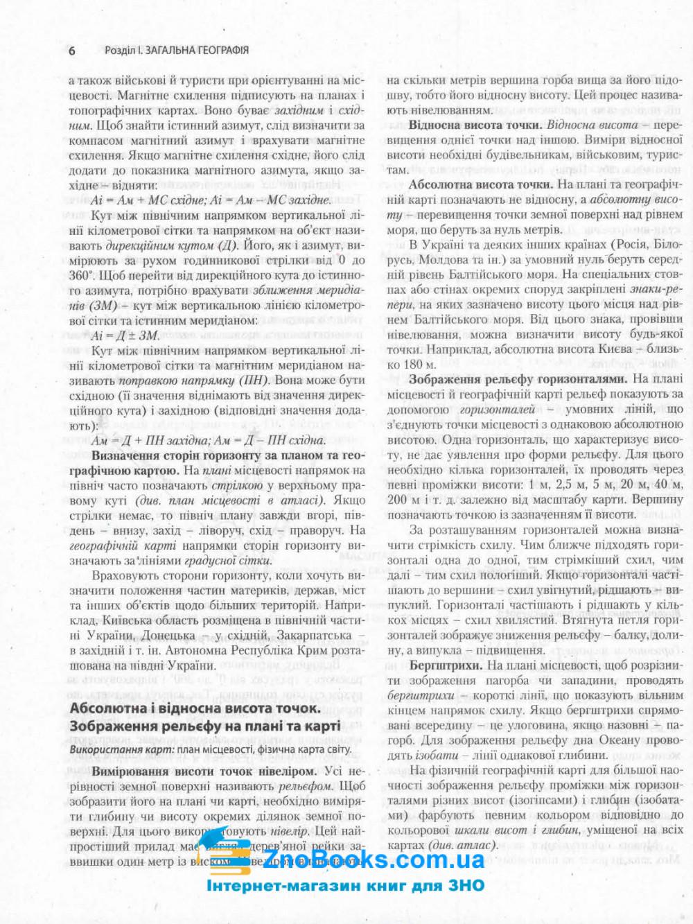 Географія ЗНО 2022. Комплексне видання + типові тестові завдання /КОМПЛЕКТ/ : Кобернік С., Коваленко Р. Надтока О. Літера 6