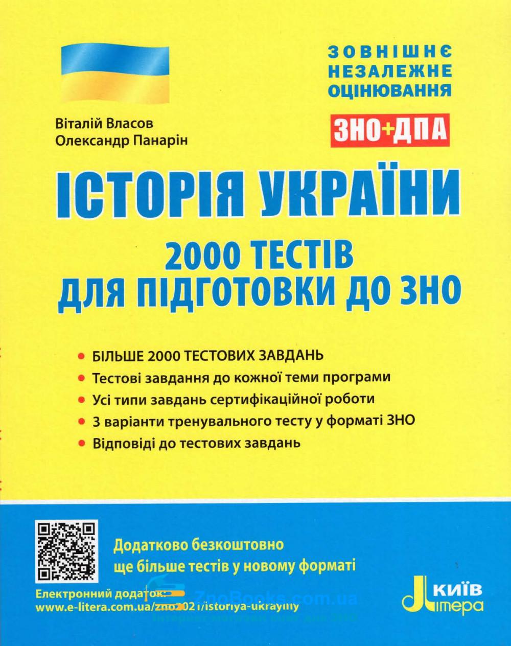 Історія України 2000 тестів до ЗНО : Власов В. Літера. купити 0